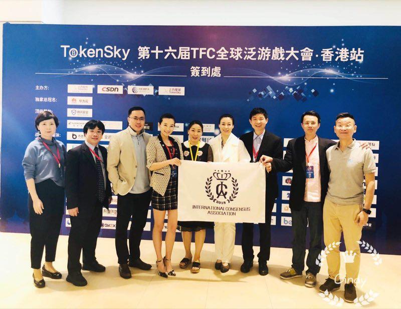 TokenSky联合国?#20351;?#35782;举办海外区块链项目落地与应用(亚洲区)研讨会成功举办