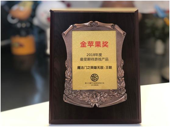 龙图游戏斩获2018年度最受期待游戏金苹果奖