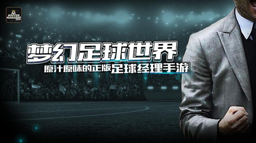 正版足球经理《梦幻足球世界》开启3D进化