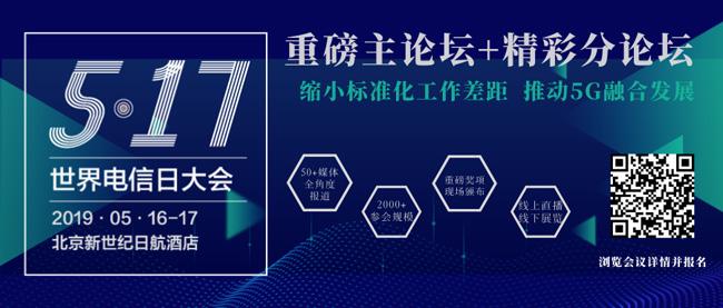 世界电信日:腾讯网游加速器与广东电信联手推出游戏专属宽带