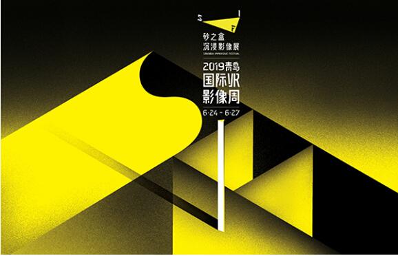 """SIF 2019全部片單正式公布:歡迎步入""""沉浸城市"""""""