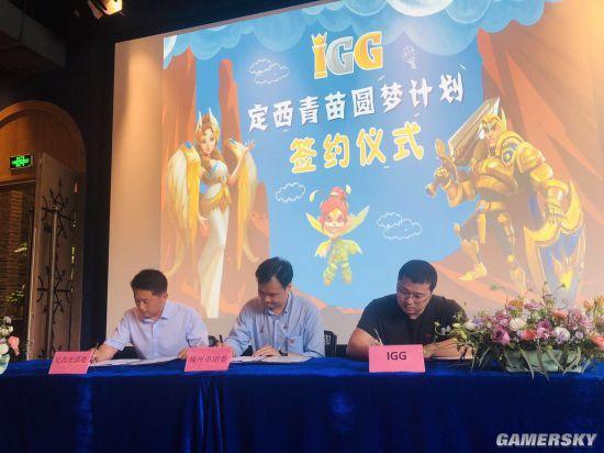 知名手機游戲開發商及運營商IGG聯合福州市團委助學甘肅定西