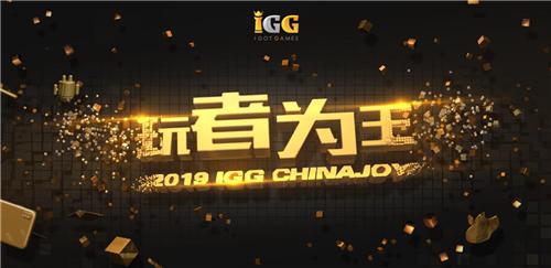 玩者為王!IGG 2019 ChinaJoy前瞻