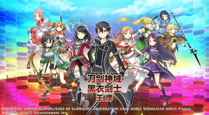 萬代南夢宮上海與愷英網絡攜手發布《刀劍神域》全新正版手游