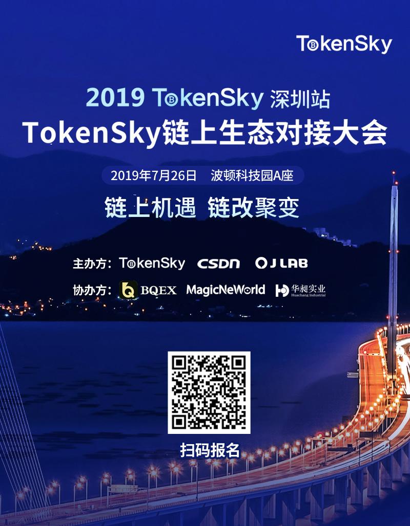 相遇粤港湾大湾区  7月26TokenSky深圳站打造全球链上生态大会