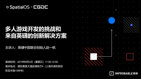 2019CGDC | 关注英礴,关注网游开发无限可能