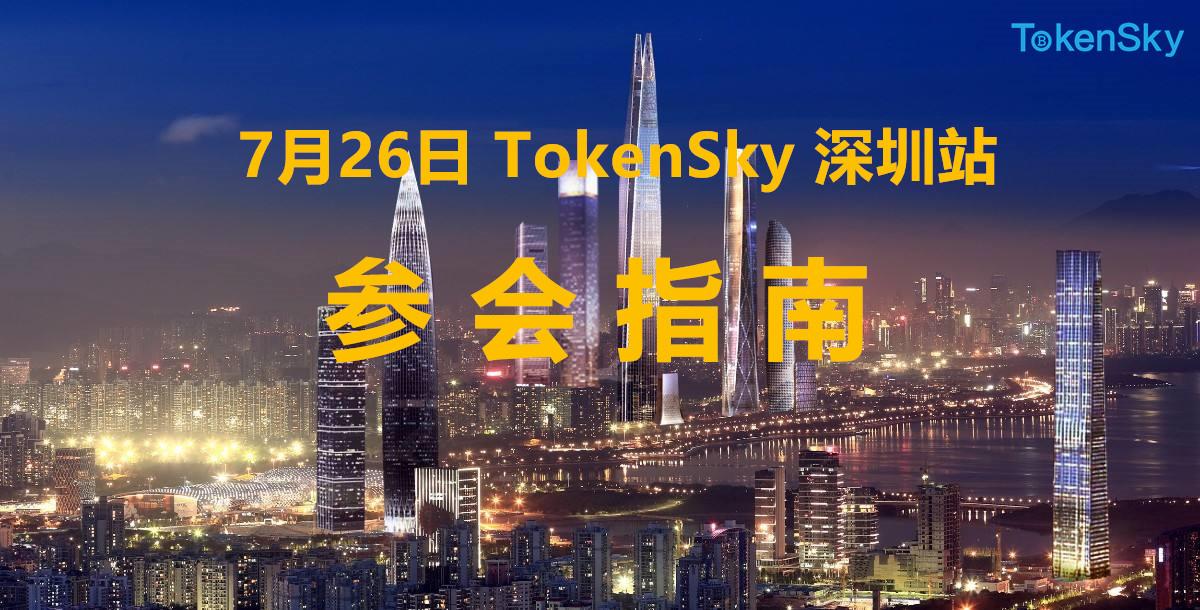 倒计时10天!7月26TokenSky深圳站参会指南