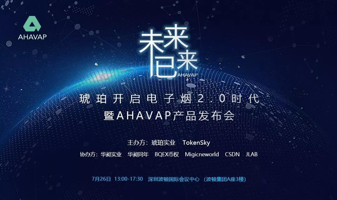 """""""未来已来 琥珀开启电子烟2.0时代""""暨AHAvap产品发布会即将在波顿召开!"""