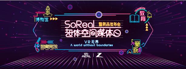 SoReal超體空間媒體日暨新品發布會在京成功舉辦
