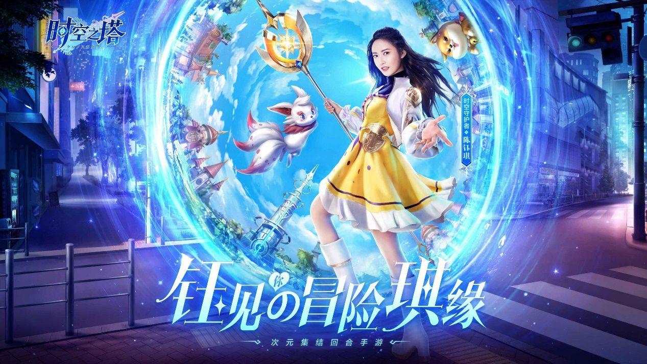 《時空之塔》邂逅陳鈺琪 魔幻冒險之旅就此展開