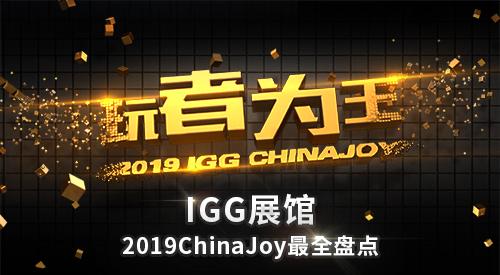 """IGG 2019ChinaJoy最全盤點 七大亮點彰顯""""玩者為王"""""""