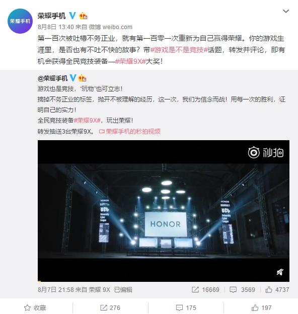 央視網點評電競:超6成網友為電競正名!榮耀9X助力中國電競發展