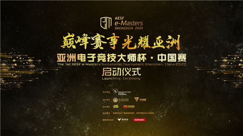 王者风范,决战亚洲 ——AESF e-Masters亚洲电子竞技大师杯·中国赛来啦