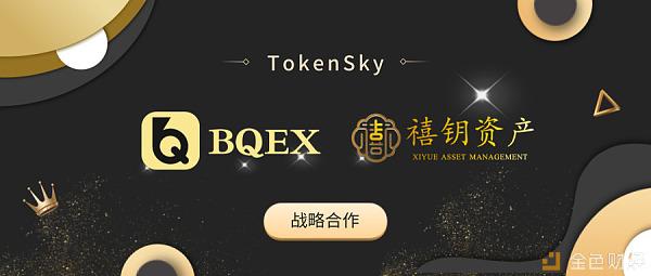 BQEX币权牵手禧钥资产,TokenSky生态再升级