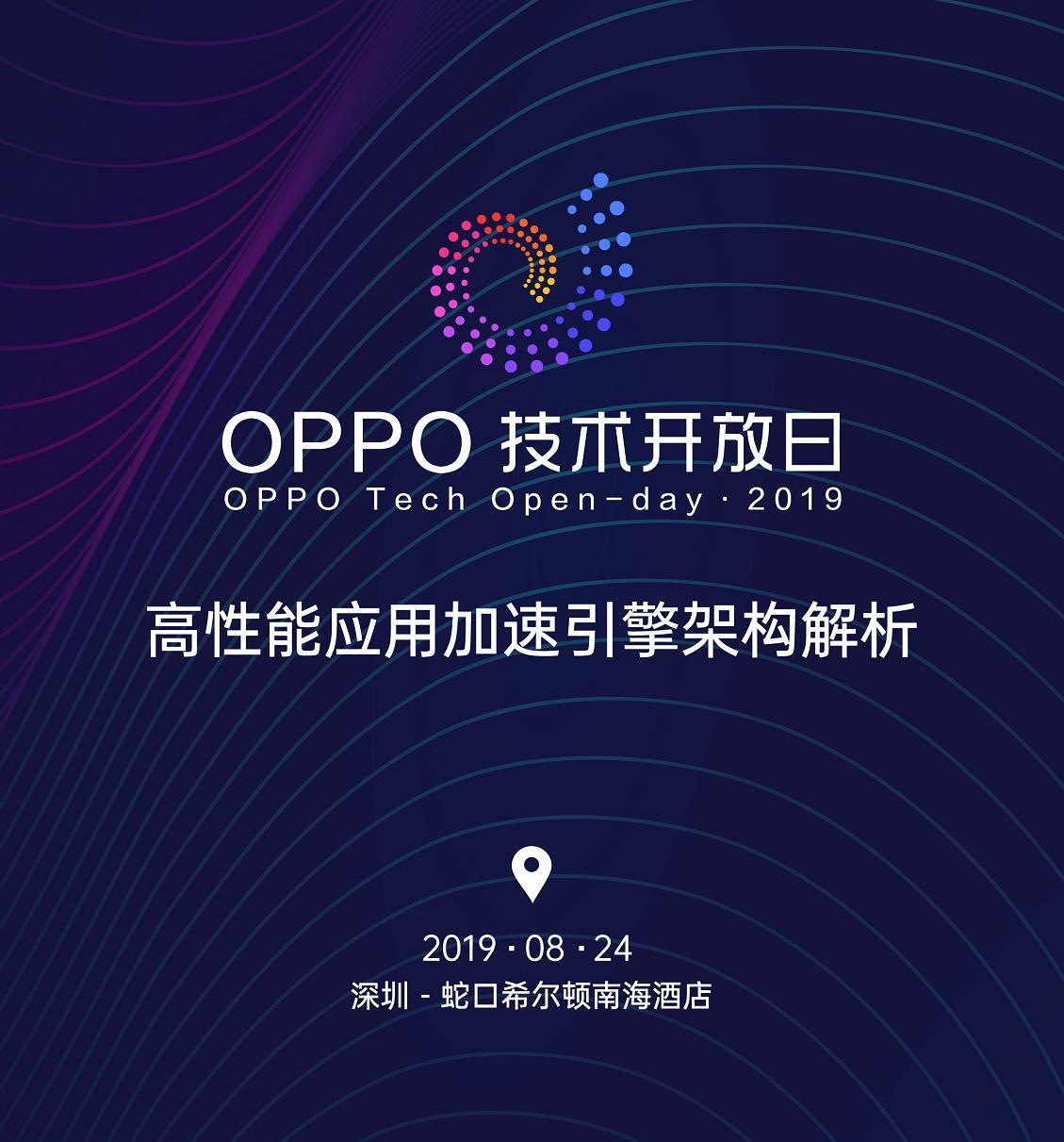 "OPPO開放平臺即將揭幕""黑科技"",OPPO技術開放日第四期來襲!"