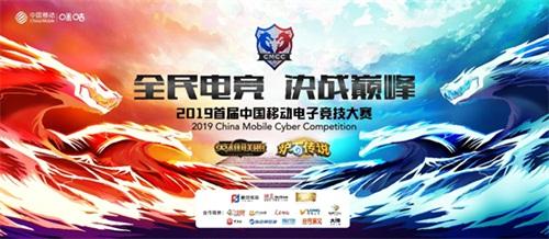 首屆中國移動電子競技大賽8月戰火起燃 全民電競狂歡正式來襲