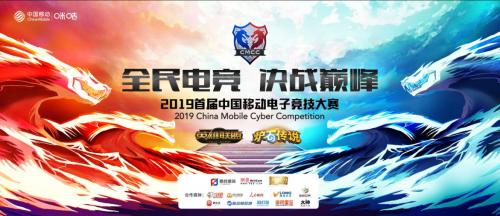 线上开赛!各?#39134;?#20185;汇聚2019首届中国移动电子竞技大赛