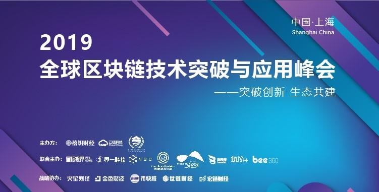 2019·全球區塊鏈技術突破與應用峰會在上海成功舉辦