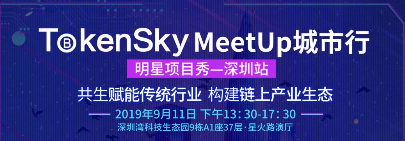 TokenSky MeetUp城?#34892;?#28145;圳站 明星项目专场等你来秀