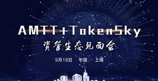 相約上海區塊鏈國際周,相聚TokenSky+AMTT資管生態見面會