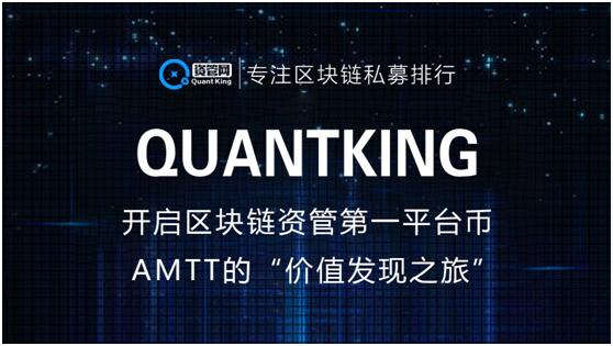 异军突起,Quantking如?#26410;?#36896;性的解决数字资产二级市场基金的三大痛点?