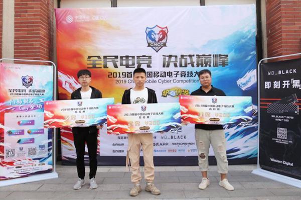 2019首屆中國移動電子競技大賽沈陽城建學院站結束 冠軍晉級省區賽