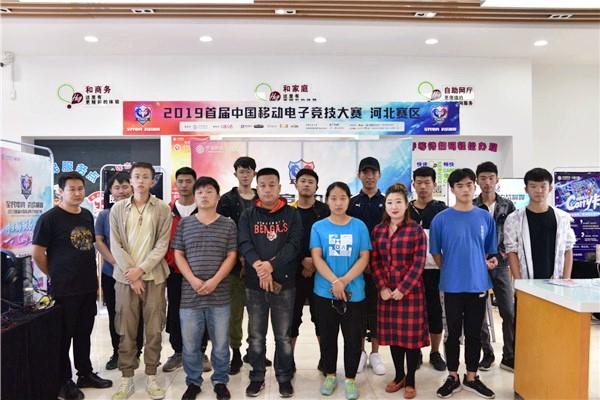 2019首屆中國移動電子競技大賽河北大學站首日戰罷 晉級名單產生