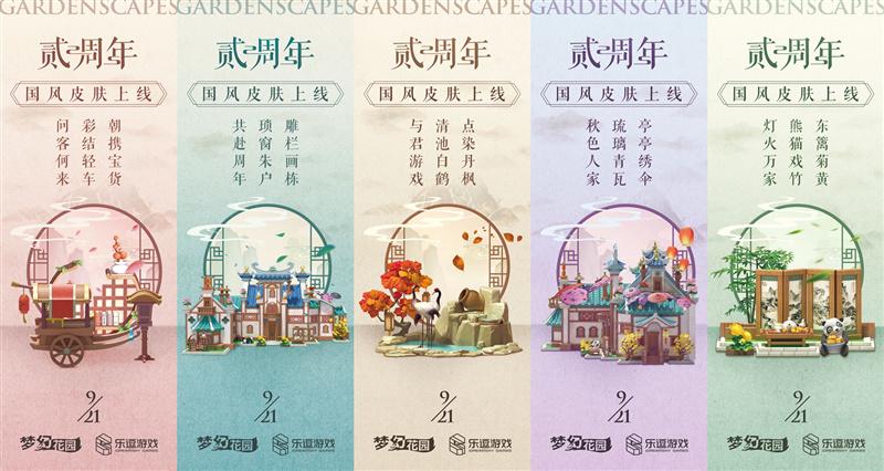 2周年快樂 《夢幻花園》周年慶皮膚炫亮登場
