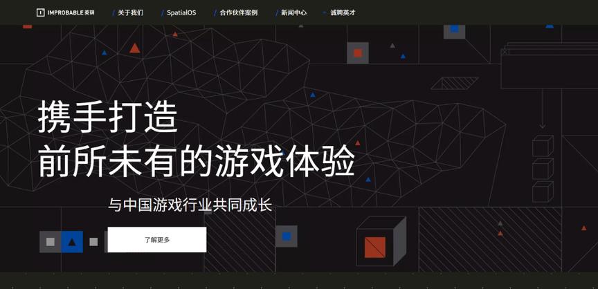 英礴(Improbable)中國官網正式上線