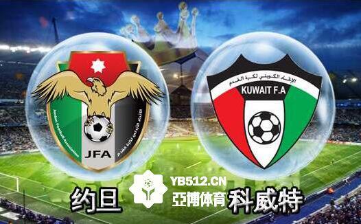 亞博體育官網YB60.CN報道:約旦vs科威特 約旦主場可信