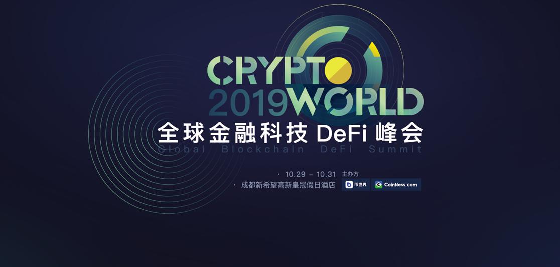 全球金融科技DeFi峰會火爆來襲! 行業大咖群星閃耀