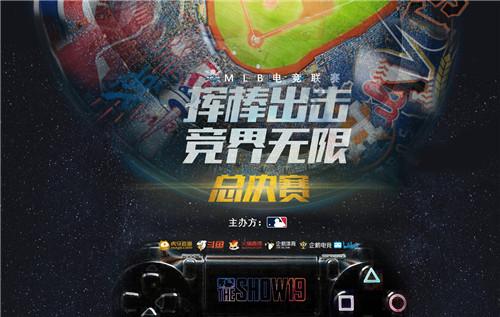 MLB電競聯賽即將步入尾聲 見證MLB布局電競格局