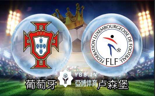 亞博體育官網YB101.CN帶你直播:葡萄牙vs盧森堡