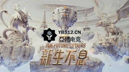 亞博電競YB512.CN直播解說LOL歐洲世界賽龍爭虎斗