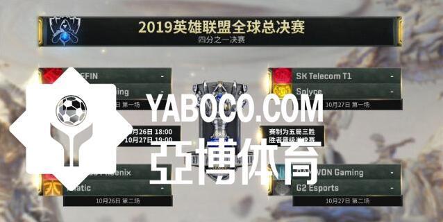 亚博体育官网恭喜iG晋级S9八强,姜承録和高振宁握手打破不和传闻