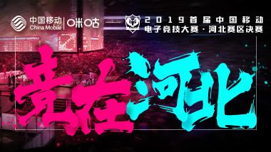 2019首屆中國移動電子競技大賽河北省區賽選手集結 預選冠軍齊聚石家莊