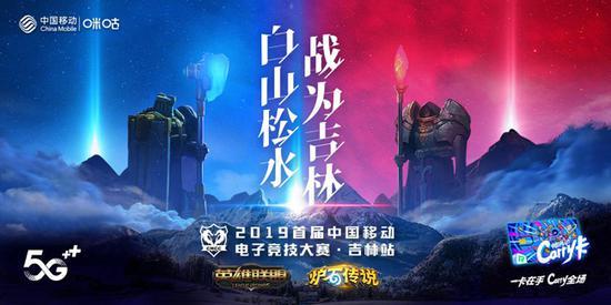 2019首屆中國移動電子競技大賽吉林賽區揭幕 電競聯歡火爆春城
