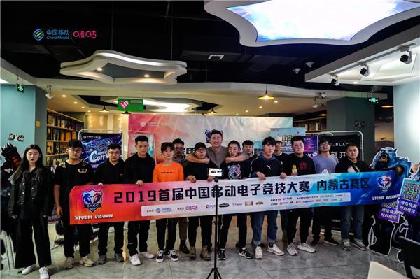 2019首届中国移动电子竞技大赛内大南区站?#23637;?晋级名单确定