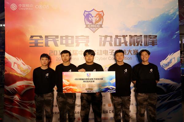中國移動電競賽河北區決賽精彩對局 年終決賽新人入圍