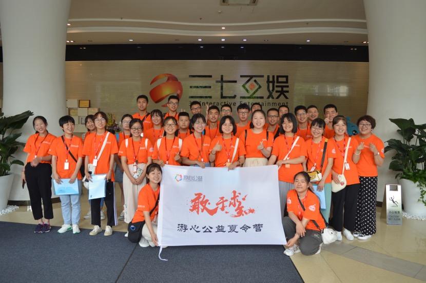 三七互娱携手游心基金会 积极践行企业社会责任