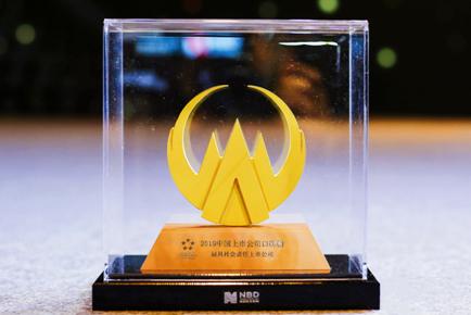 多維度回饋社會 完美世界獲2019最具社會責任上市公司獎