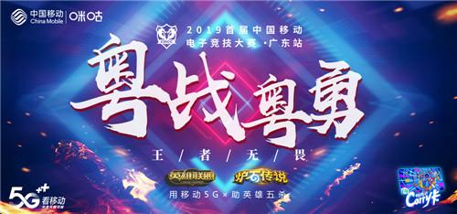 南粵燃動青春戰火 中移電競大賽廣東賽區火爆開鑼
