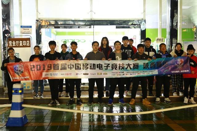 中移电竞大赛陕西赛区接近尾声 西京学院、西北政法大学赛点战罢