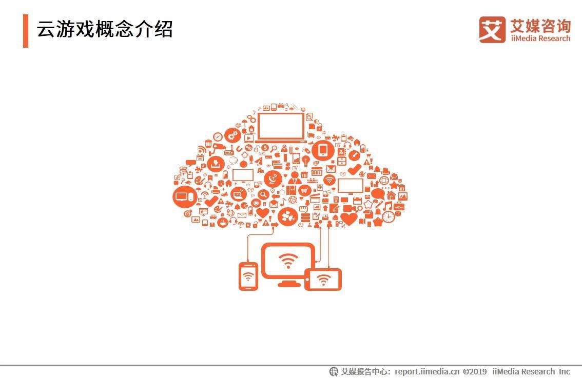 2019中国云游戏行业专题研究报告 云游戏用户规模或将破6亿