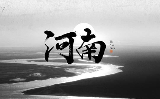 人民网:河南地区首个区块链生态联盟(CBEA)正式成立