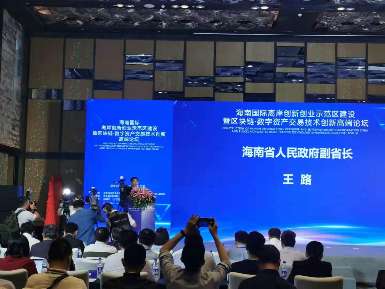 海南副省长王路:希望将海南打造成数字资产交易示范区