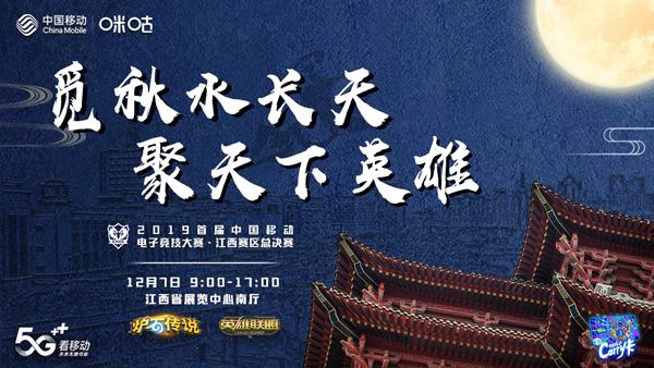 秋水江畔坐擁天下英雄,中國移動2019電子競技大賽江西賽區總決賽即將開啟