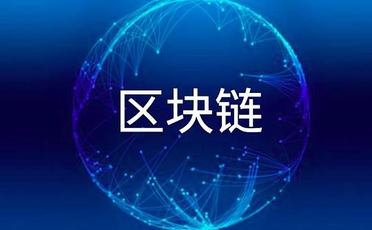 重庆市区块链产业创新基地已入驻40余家企业