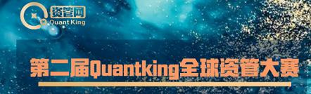 第二届Quantking全球资管大赛英雄榜