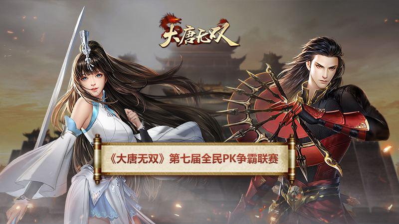 《大唐無雙》推首部資料片同名小說,玩家共創領略極致戰斗文化